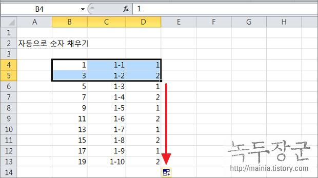 엑셀 Excel 숫자 자동 채우기 기능, 기본적인 엑셀 기능