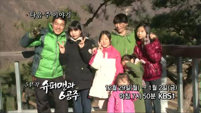 KBS 인간극장 슈퍼맨과 6공주 일가족