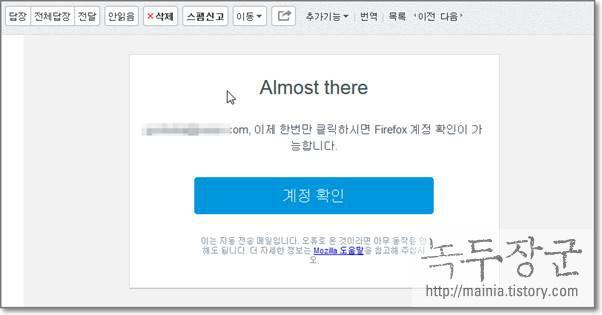 [유틸] 파이어폭스(Firefox) 설정 백업후 동기화 하는 방법