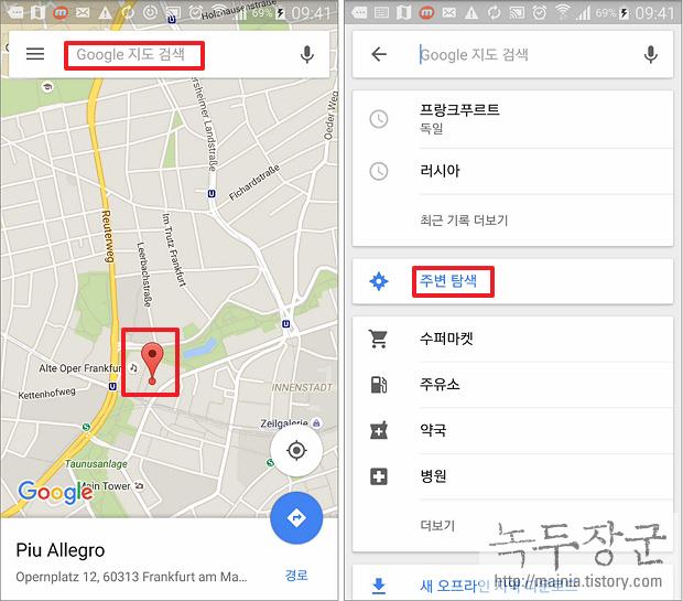 구글 지도 여행가기전 오프라인 지도 다운받아 활용하는 방법