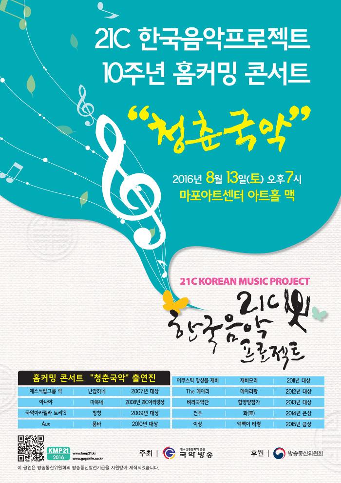 21C 한국음악프로젝트