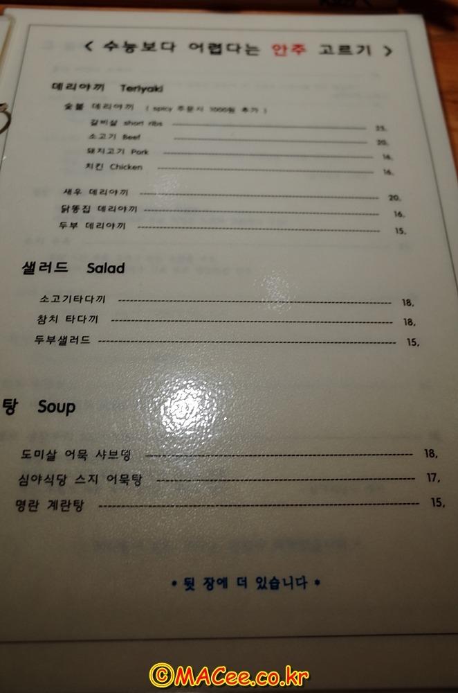 상수홍대맛집 김씨네 심야식당 13