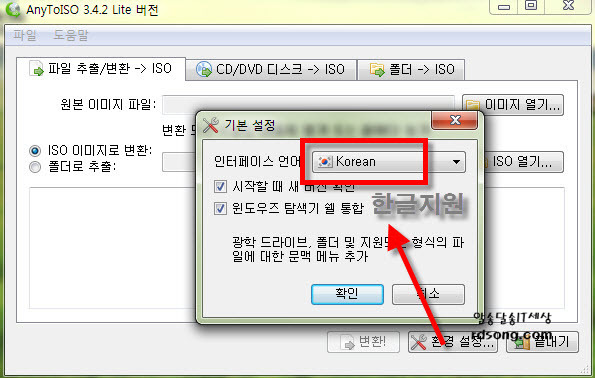 dmg to iso,anytoISO,폴더toISO, CD/dvd to ISO
