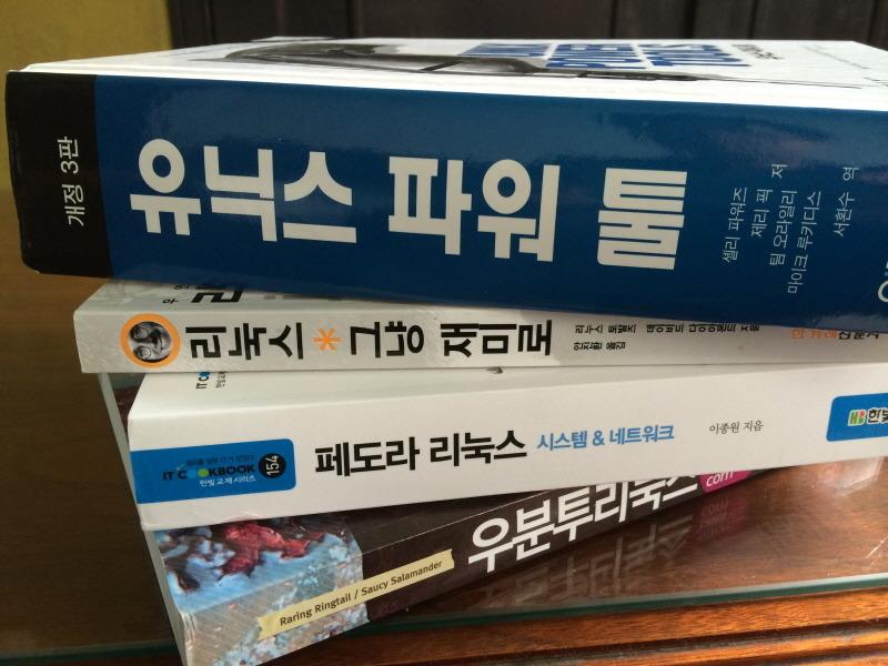 알라딘 중고서점, 유닉스 파워 툴, UNIX POWER TOOLS, 페도라 리눅스 시스템 & 네트워크, 우분투 리눅스, 리눅스 공부, 유닉스 공부, 리눅스 그냥 재미로, just for fun