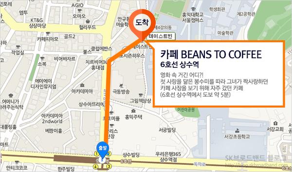 < 상수역에서 카페 'BEANS TO COFFE' 가는 법 (도보) >