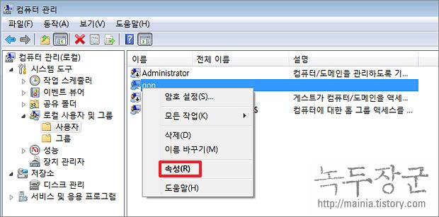 윈도우7 관리자 권한을 얻어서 익스플로러와 프로그램 여러 방법