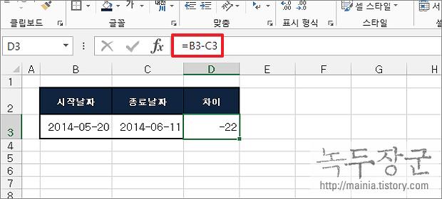 엑셀 Excel 날짜 빼기, 날짜 더하기 시간 데이터 연산하는 방법