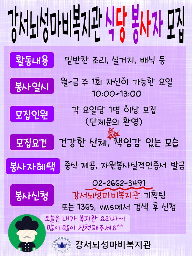 [서울 자원봉사자 모집] 강서뇌성마비복지관 식당 자원봉사자 모집