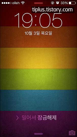 iOS7 기능정리