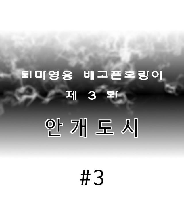 제 3화 [안개도시] #3
