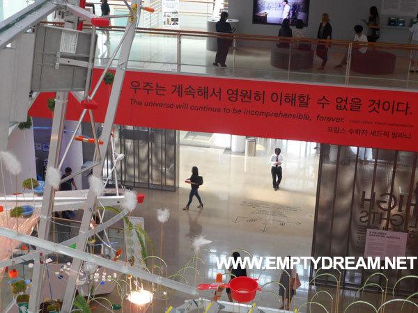 서울시립미술관 서소문본관, 하이라이트 까르띠에 현대미술재단 소장품 기획전