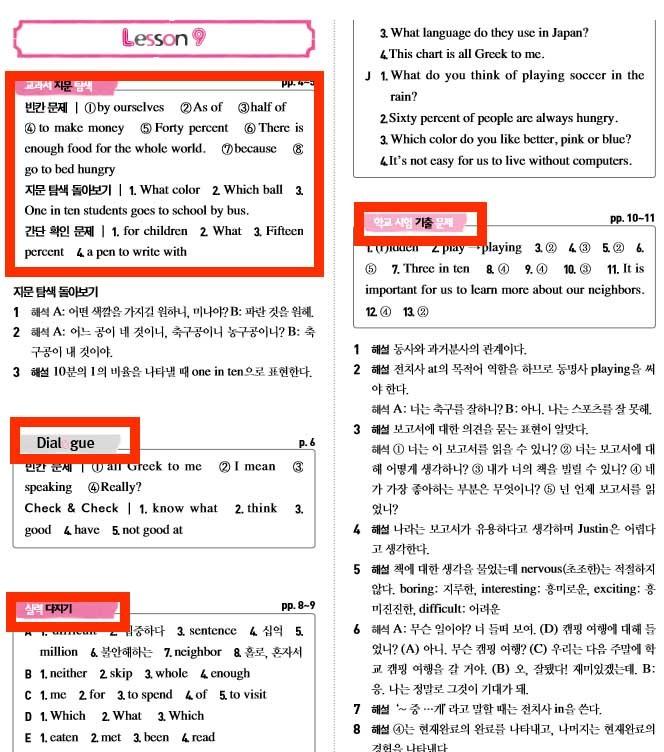 천재 교육 역사 교과서 pdf