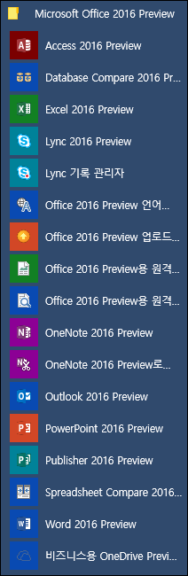 office2016_preview_business_011
