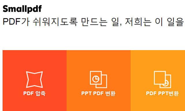 사진파일 PDF문서로 프로그램없이 변환방법