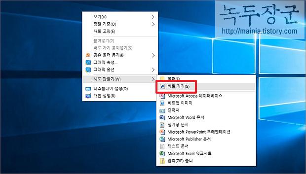 윈도우10 URI 스키마를 이용해서 설정 페이지 바로가기 만드는 방법