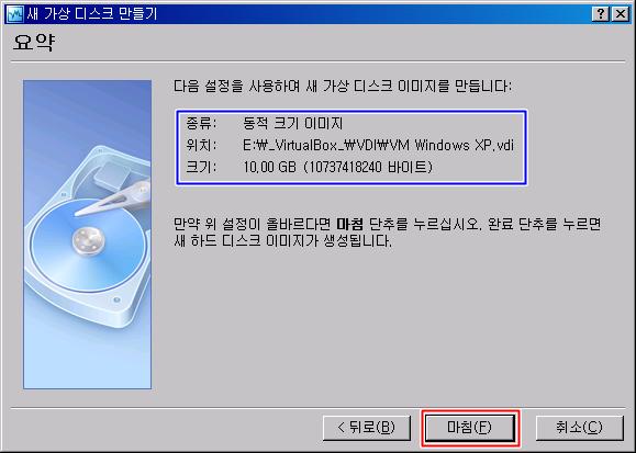 VirtualBox 새 가상 디스크 만들기 요약
