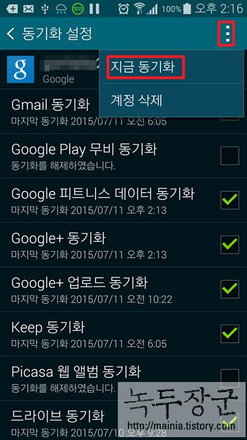 구글 계정 주소록에 스마트폰 전화번호 동기화 하기