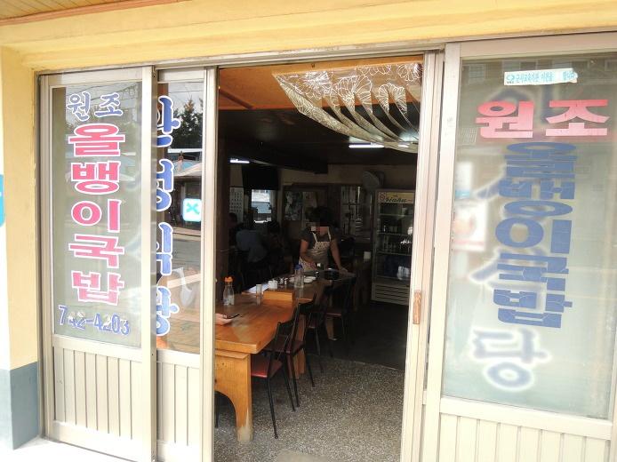 안성식당 영동황간맛집