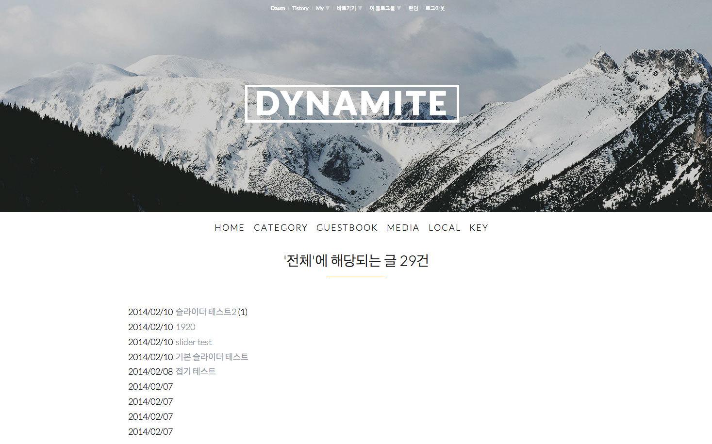 Dynamite 검색결과