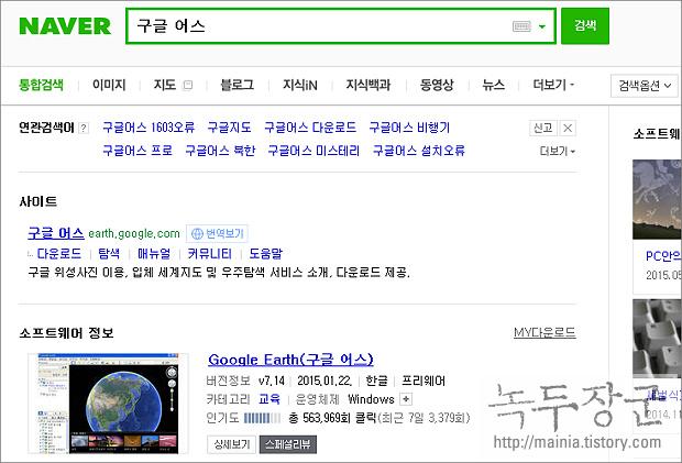 구글 어스(Google Earth) 로드뷰 보는 방법