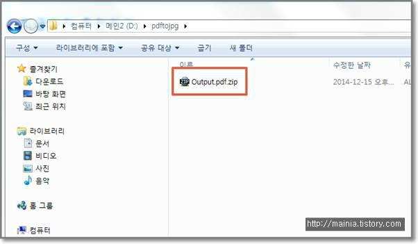 윈도우7(Windows7) 파일 확장자 바꾸기