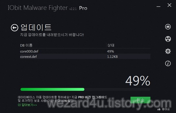 Iobit Malware Fighter 업데이트