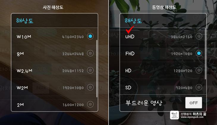베가 아이언 2 카메라 후기, UHD 동영상