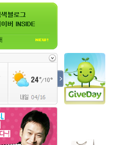GiveDay 배너
