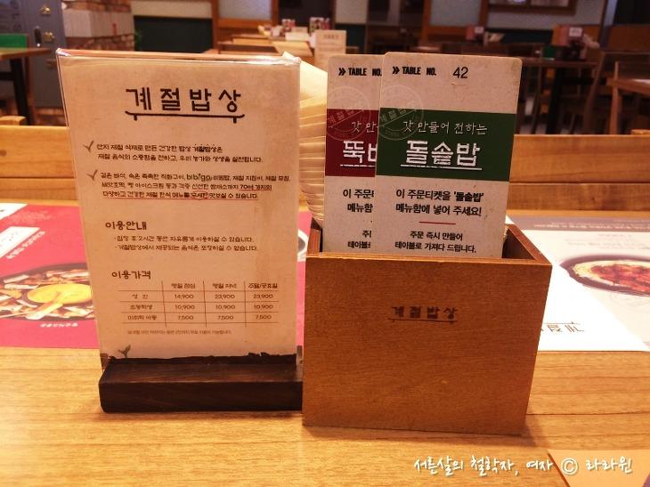 계절밥상, 구파발 롯데몰 맛집