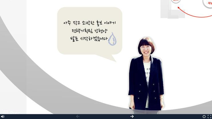 홍보계획서 프레지, 강현양 선생님