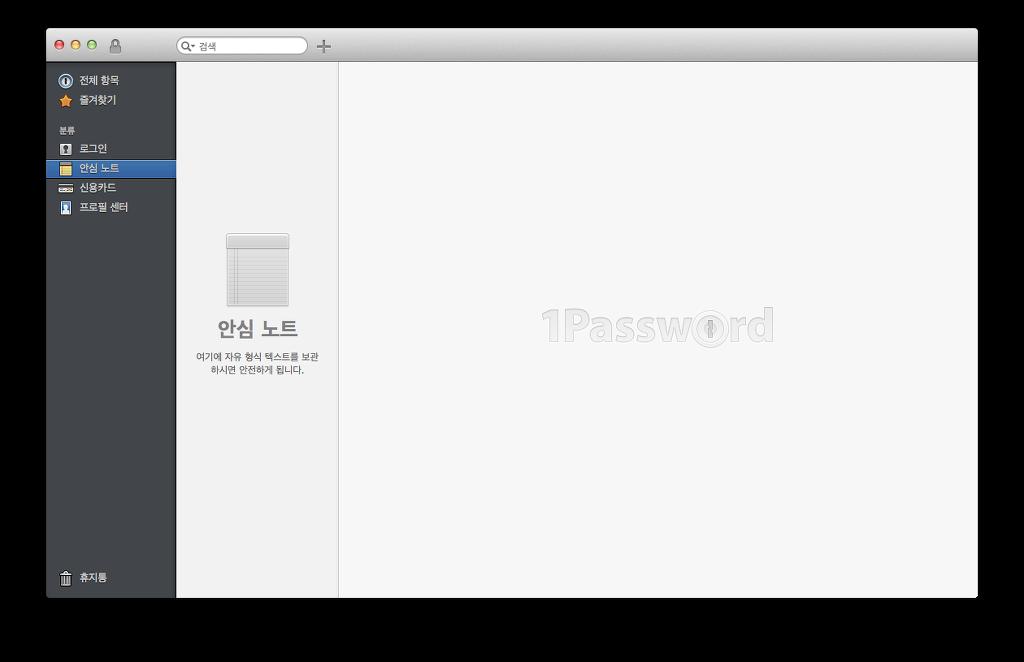 비밀번호를 안전하게 관리할 1Password 구매 후기