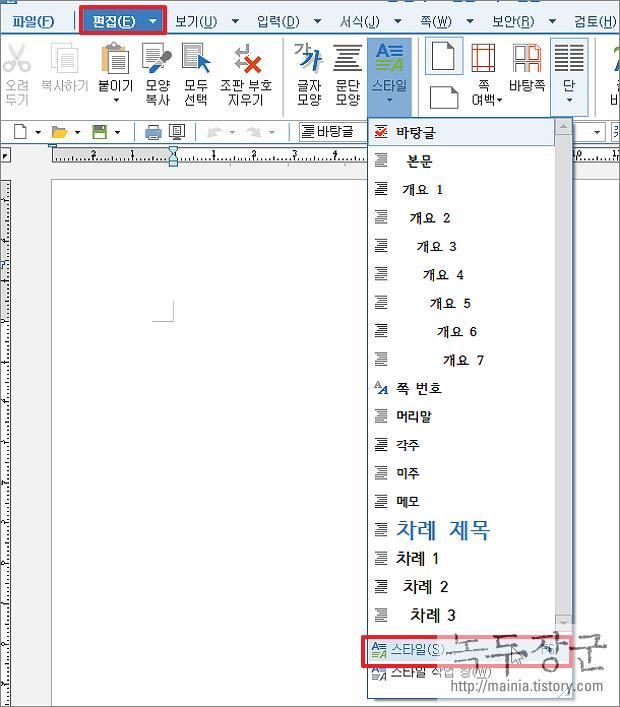 한컴오피스 한글 기본 글꼴과 스타일 설정하는 방법