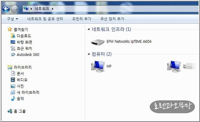 윈도우 네트워크 컴퓨터 목록이 안보일때 해결방법(3가지)1