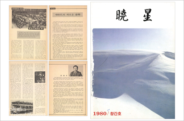1980 Publication of the First Issue of the Group Newsletter <HYOSUNG>, a Catalyst for Communication of Hyosung Employees