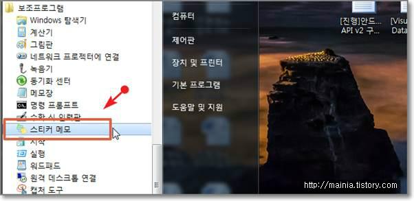 윈도우7(Windows7) 스티커 메모 사용하기