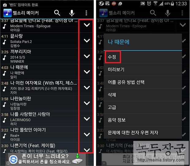 스마트폰 음악 파일 편집해서 벨소리 만드는 어플과 지정하는 방법