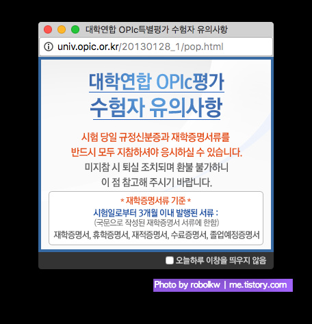 opic 책
