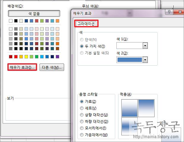 엑셀 Excel 셀 영역에 그라데이션 기능을 이용해 디자인하는 방법