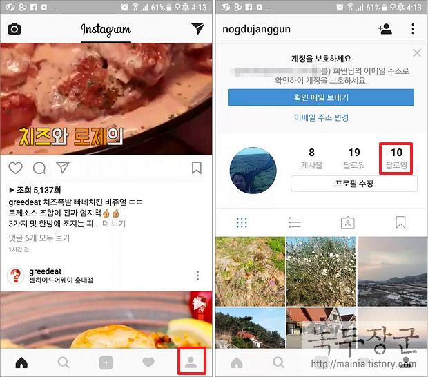 인스타그램 팔로워 삭제, 팔로잉 취소하는 방법