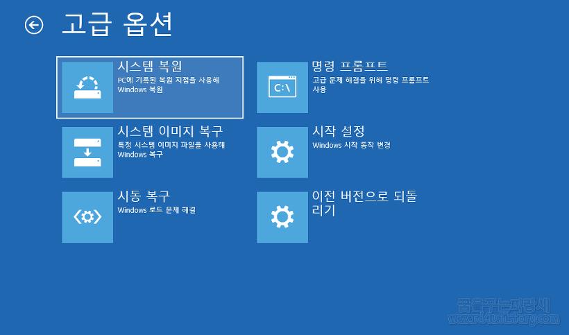 윈도우 10 고급 옵션