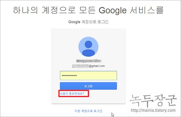 구글 계정 비밀번호 찾기