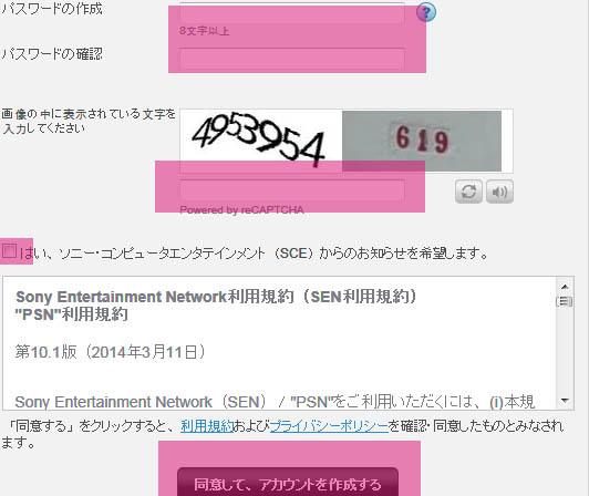 PS3 4 비타 일본 PSN 가입 및 계정 만들기 방법
