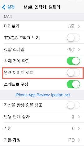 iOS 메일 팁 원격 이미지 로드의 장점