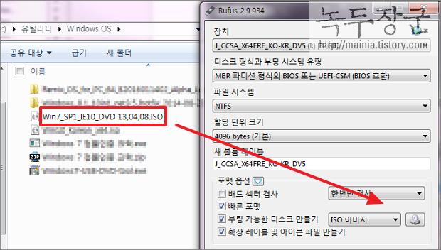 윈도우7(Windows 7) ISO 파일에서 USB 부팅 디스크 쉽게 만드는 방법