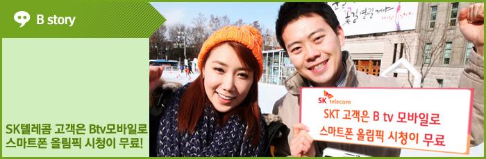 SK텔레콤 고객은 Btv모바일로, 스마트폰 올림픽 시청이 무료!