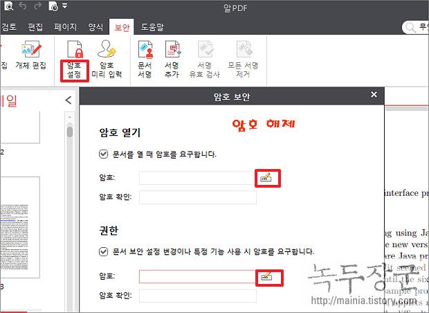 PDF 문서 암호 설정, 해제 하는 알PDF 사용법