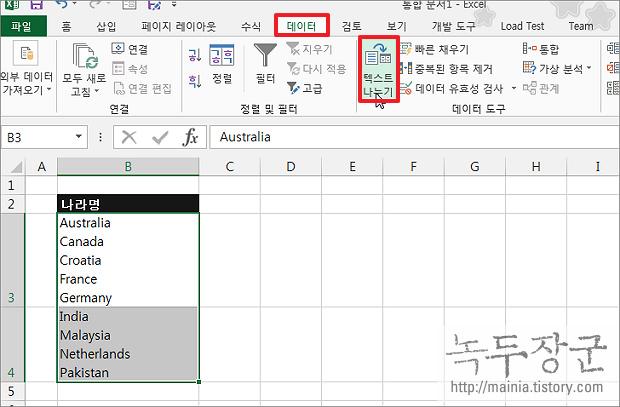 엑셀 Excel 여러 줄로 입력된 데이터 나누어서 셀에 집어 넣는 방법