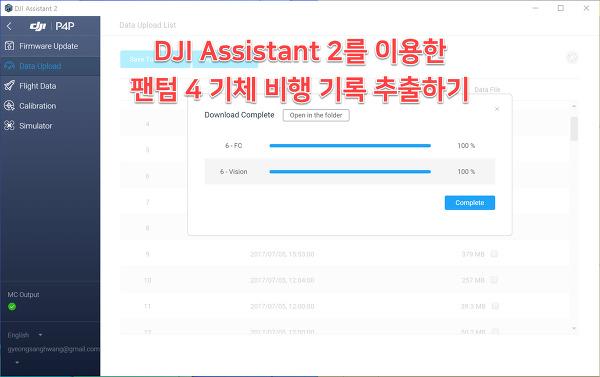 DJI Assistant 2를 이용한 기체의 비행기록 데이터 추출하기