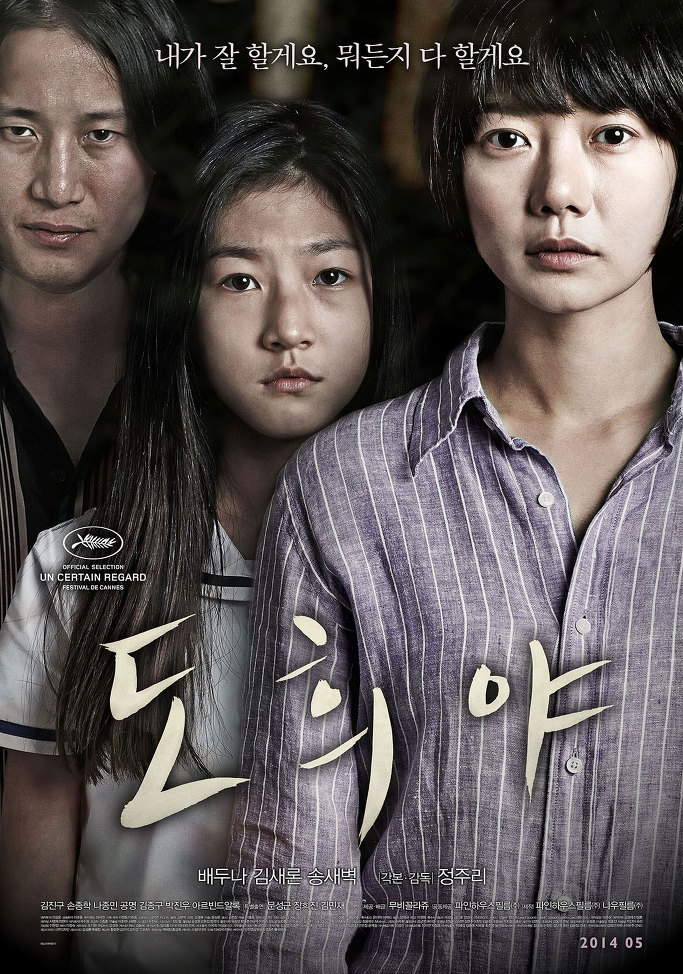 도희야 (A Girl at my Door)