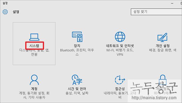 윈도우10 설치한 앱 삭제하는 몇 가지 방법